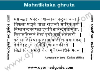 Mahatiktaka Ghruta